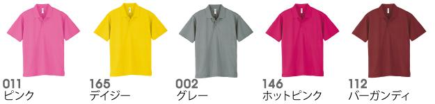 00302-ADPドライポロシャツの商品色見本2