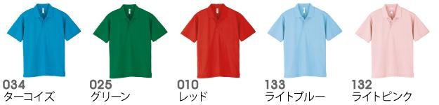 00302-ADPドライポロシャツの商品色見本3