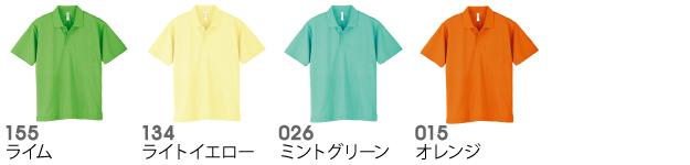 00302-ADPドライポロシャツの商品色見本4