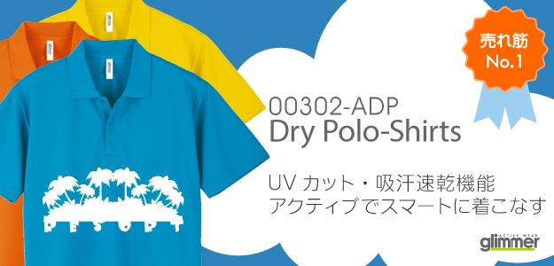00302-ADPドライポロシャツのメイン画像