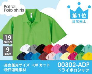 00302-ADPドライポロシャツ
