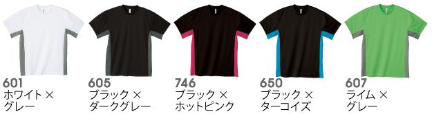 00305-ASTアクティブTシャツの商品色見本1