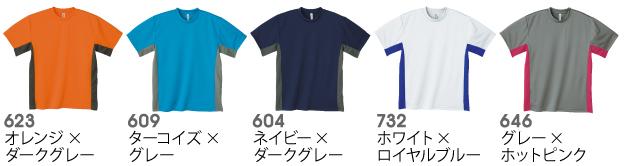 00305-ASTアクティブTシャツの商品色見本2