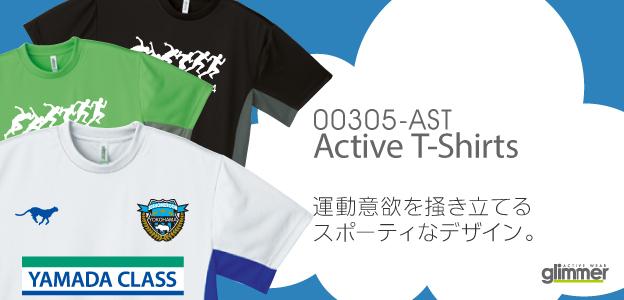 00305-ASTアクティブTシャツのメイン画像