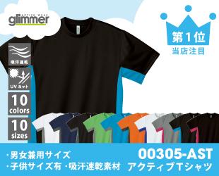 00305-ASTアクティブTシャツ