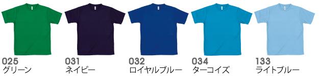 00327-LACTライトドライTシャツの商品色見本2