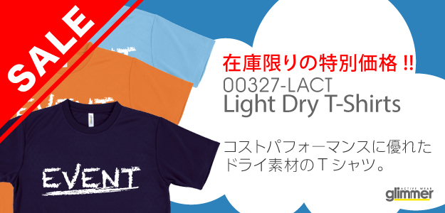 【セール】30枚制作で1枚545円でポリエステルドライ素材のオリジナルTシャツができる!