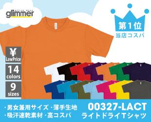 00327-LACTライトドライTシャツ