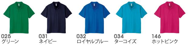 00328-LADPライトドライポロシャツのカラー見本_No.2