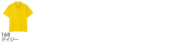 00328-LADPライトドライポロシャツのカラー見本_No.3