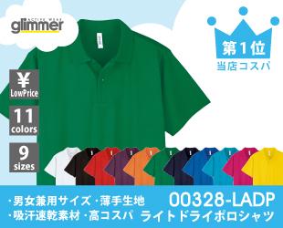 00328-LADPライトドライポロシャツ