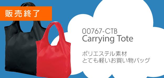 00767-CTBキャリングトートのメイン画像
