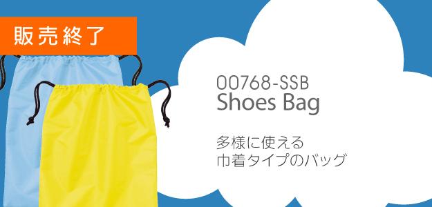 00768-SSBシューズバッグのメイン画像