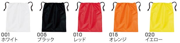 00768-SSBシューズバッグのカラー見本_No.1