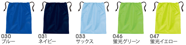00768-SSBシューズバッグのカラー見本_No.2