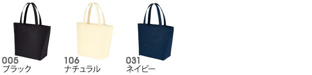 00772-FTBファスナートートバッグの商品色見本1