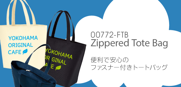 00772-FTBファスナートートバッグのメイン画像