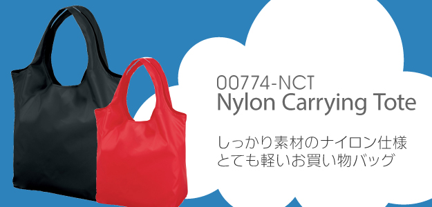 00774-NCTナイロンキャリングトートのメイン画像