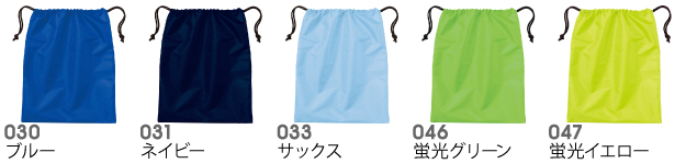 00775-NSBナイロンシューズバッグの商品色見本2
