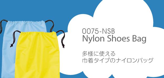 00775-NSBナイロンシューズバッグのメイン画像