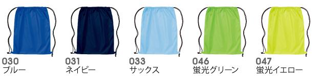 00776-NLBナイロンランドリーバッグの商品色見本2