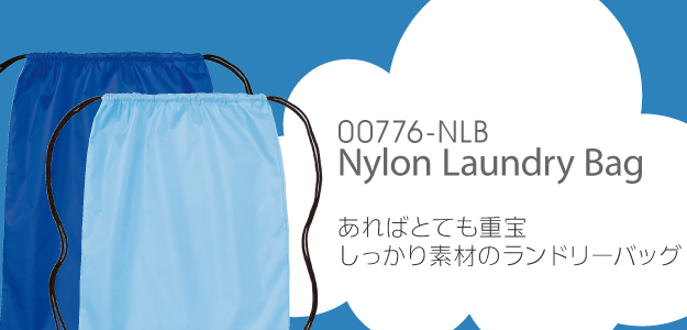 00776-NLBナイロンランドリーバッグのメイン画像
