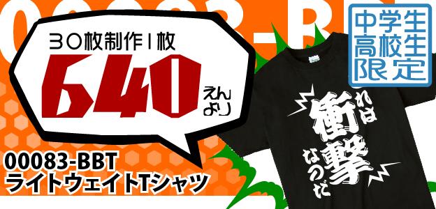00083-BBTライトウェイトTシャツでクラスTシャツ(クラT)が30枚制作激安1枚640円から作成できる!イベント用に最適!