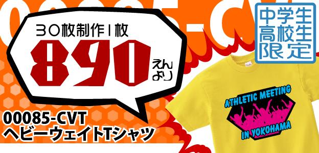 00085-CVTヘビーウェイトTシャツでしっかりとした生地厚のクラスTシャツ(クラT)が30枚制作1枚890円から作成できてしまうのだ。