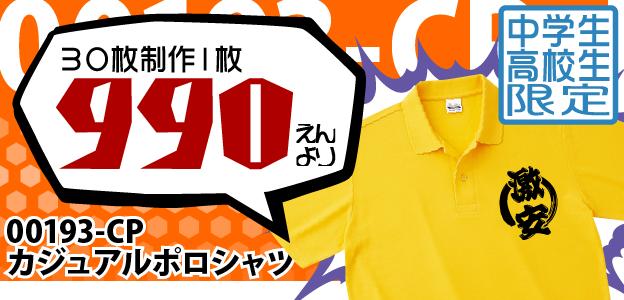 00193-CPカジュアルポロシャツで激安なクラスポロシャツ(クラポロ)が30枚制作1枚990円から作成できる!イベント用に最適でふ♥