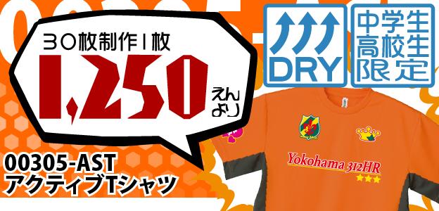 00305-ASTアクティブTシャツでアクティブなクラスTシャツ(クラT)が30枚制作1枚1,250円から作成できます!