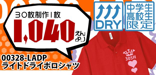 00328-LADPライトドライポロシャツでドライ素材のクラスポロシャツ(クラポロ)が30枚制作激安1枚1,040円から作成できる!イベント用だね(^^)