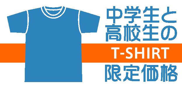 当店自慢の高品質Tシャツから低価格・激安Tシャツ