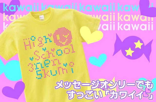 言葉だけでもクラスTシャツはカワイイ