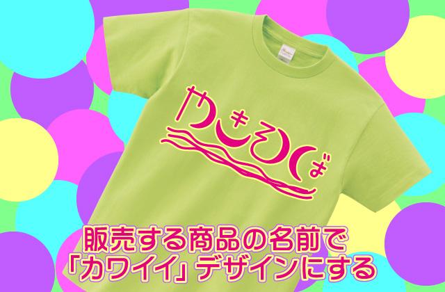 商品名だけでもクラスTシャツはカワイイ