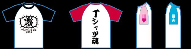 00137-RSSラグランTシャツの加工位置例