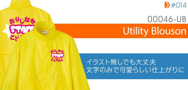 加工性作例/SP00014/00046-UBユーティリティブルゾンのメイン画像