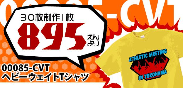 しっかりとした生地厚のオリジナルTシャツやクラスTシャツ(クラT)が30枚制作1枚895円から作成できる!