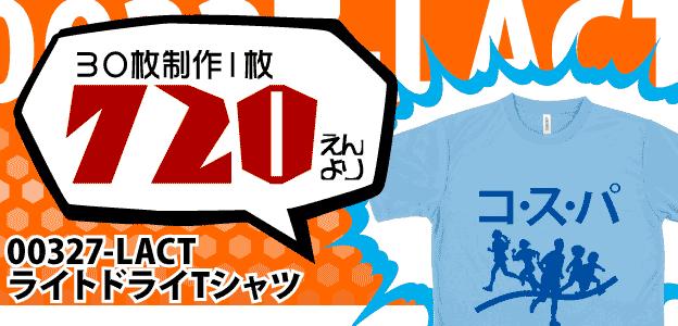 ドライ素材のオリジナルTシャツやクラスTシャツ(クラT)が30枚制作激安1枚720円から作成できる!イベント用に最適!