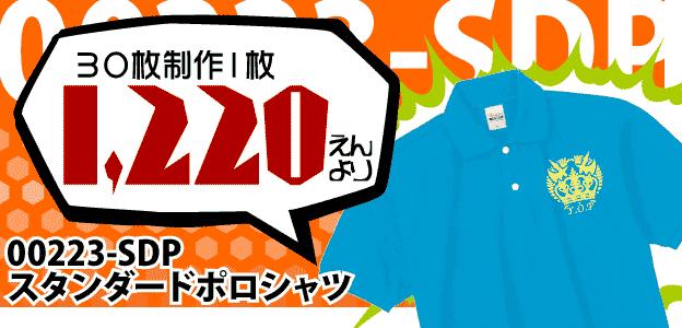 UVカット機能搭載のオリジナルポロシャツやクラスポロシャツ(クラポロ)が30枚制作1枚1,220円から作成できる!