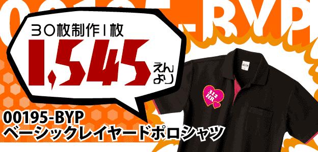レイヤードが入ったオリジナルポロシャツやクラスポロシャツ(クラポロ)が30枚制作1枚1,545円から作成できる!