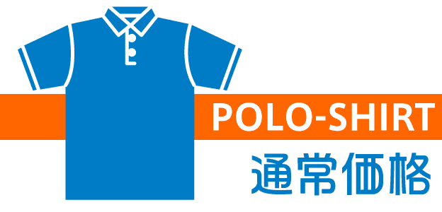 当店自慢の高品質ポロシャツから低価格・激安ポロシャツ