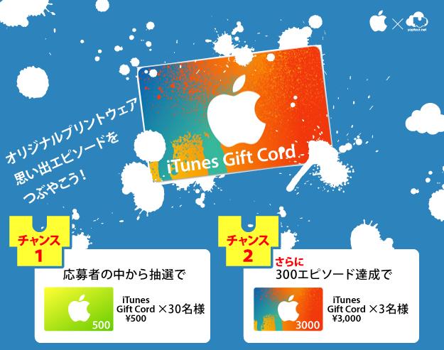 Twitterキャンペーン|iTunesギフトコードプレゼント