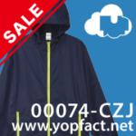 00074-CZJカラージップジャケットセール