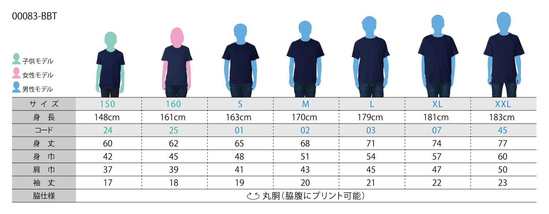 00083-BBTライトウェイトTシャツのサイズ比較表