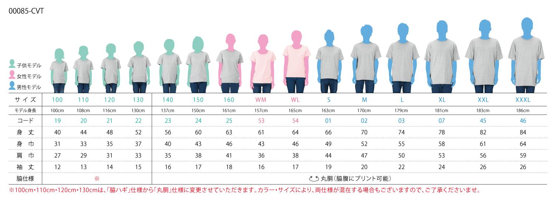 00085-CVTヘビーウェイトTシャツのサイズ比較表