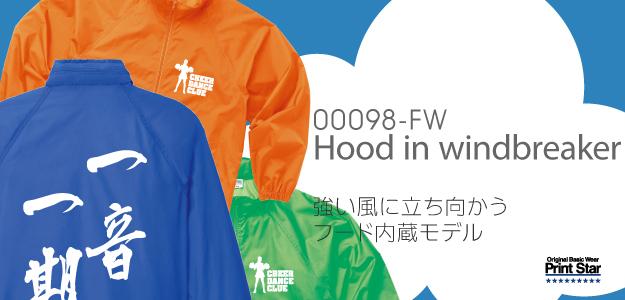 00098-FWフードインウィンドブレーカーのメイン画像