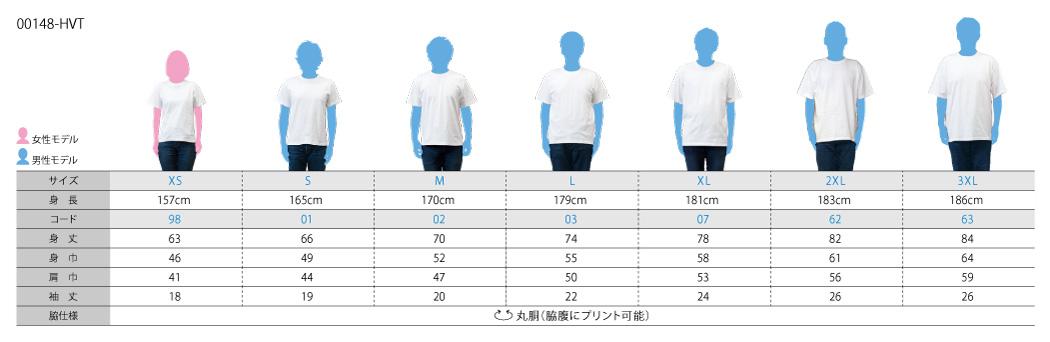00148-HVTスーパーヘビーウェイトTシャツのサイズ比較表