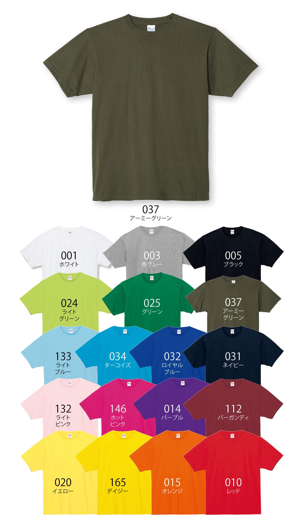 00148-HVTスーパーヘビーウェイトTシャツのカラー見本