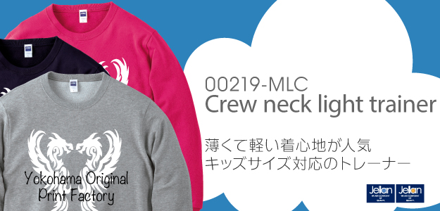 00219-MLCクルーネックライトトレーナーのメイン画像