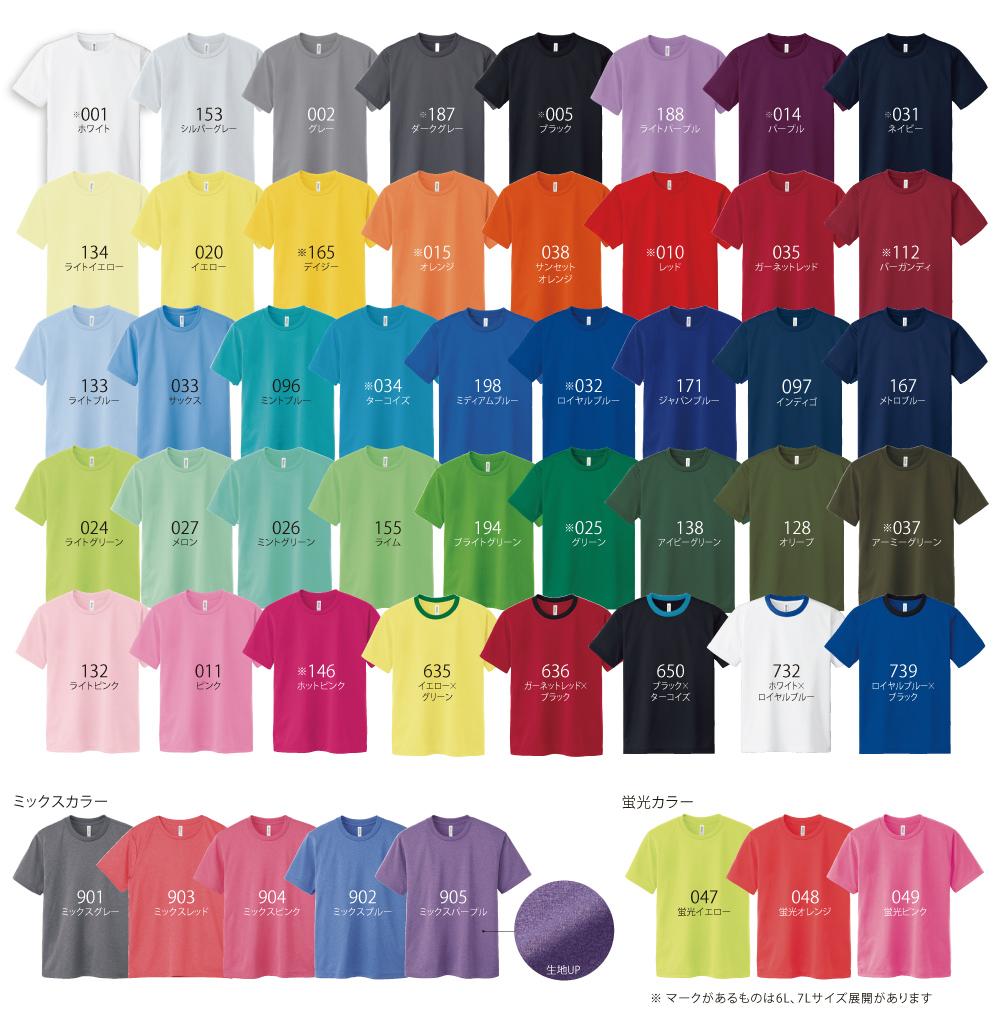 00300-ACTドライTシャツの商品カラー画像